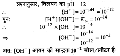 UP Board Solutions for Class 11 Chemistry Chapter 7 Equilibrium img-111