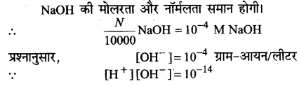 UP Board Solutions for Class 11 Chemistry Chapter 7 Equilibrium img-112