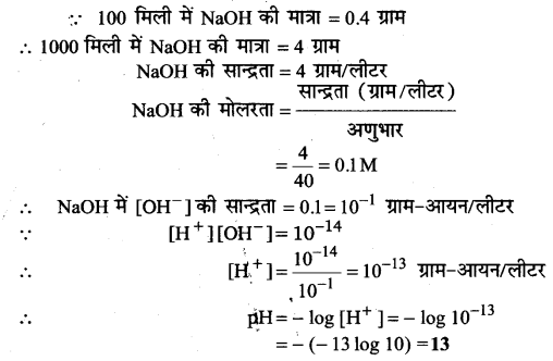 UP Board Solutions for Class 11 Chemistry Chapter 7 Equilibrium img-114
