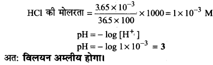 UP Board Solutions for Class 11 Chemistry Chapter 7 Equilibrium img-115