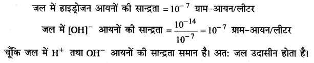 UP Board Solutions for Class 11 Chemistry Chapter 7 Equilibrium img-117