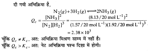 UP Board Solutions for Class 11 Chemistry Chapter 7 Equilibrium img-12