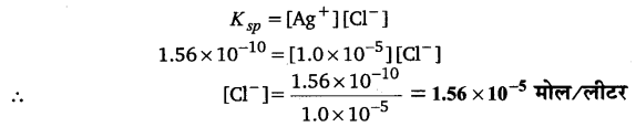 UP Board Solutions for Class 11 Chemistry Chapter 7 Equilibrium img-122