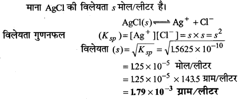 UP Board Solutions for Class 11 Chemistry Chapter 7 Equilibrium img-123