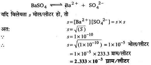UP Board Solutions for Class 11 Chemistry Chapter 7 Equilibrium img-124