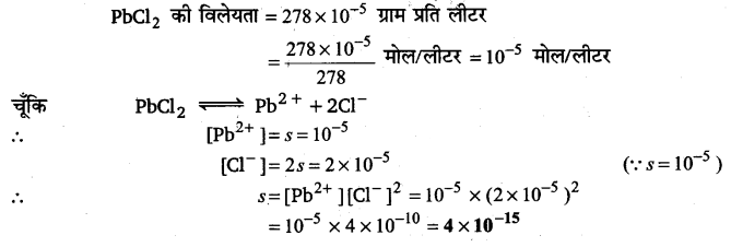 UP Board Solutions for Class 11 Chemistry Chapter 7 Equilibrium img-125