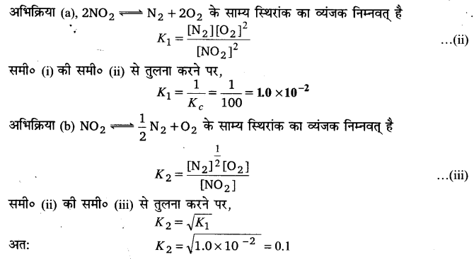 UP Board Solutions for Class 11 Chemistry Chapter 7 Equilibrium img-129
