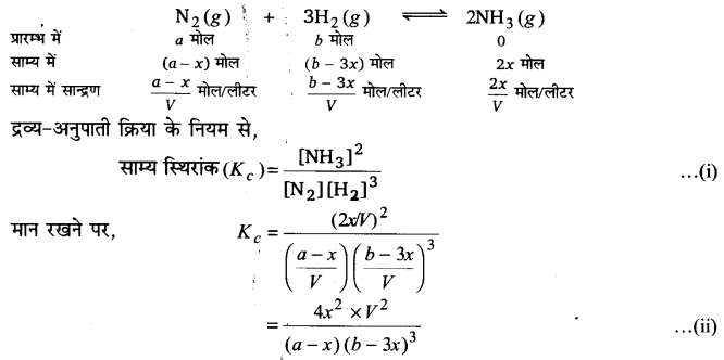 UP Board Solutions for Class 11 Chemistry Chapter 7 Equilibrium img-130