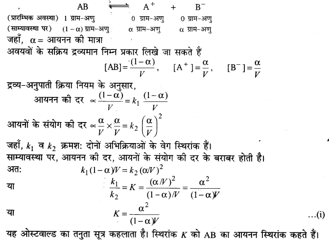 UP Board Solutions for Class 11 Chemistry Chapter 7 Equilibrium img-132