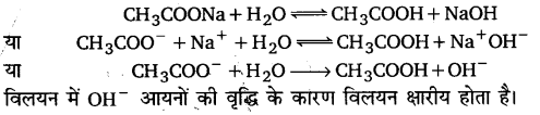 UP Board Solutions for Class 11 Chemistry Chapter 7 Equilibrium img-134