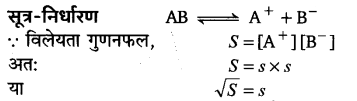 UP Board Solutions for Class 11 Chemistry Chapter 7 Equilibrium img-136