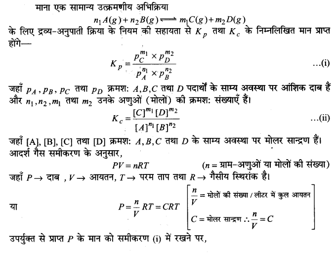 UP Board Solutions for Class 11 Chemistry Chapter 7 Equilibrium img-142