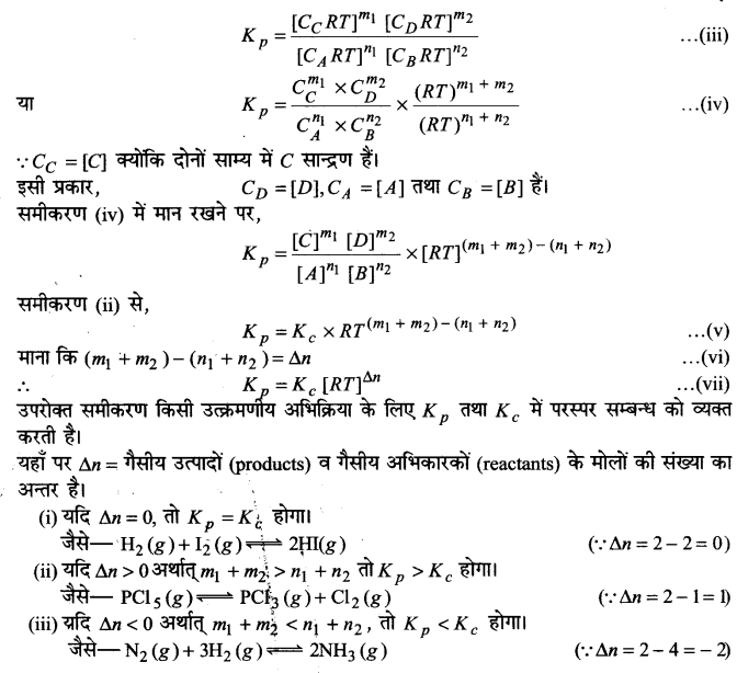 UP Board Solutions for Class 11 Chemistry Chapter 7 Equilibrium img-143