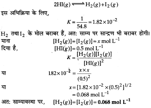 UP Board Solutions for Class 11 Chemistry Chapter 7 Equilibrium img-15