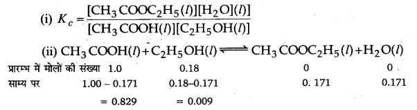 UP Board Solutions for Class 11 Chemistry Chapter 7 Equilibrium img-19