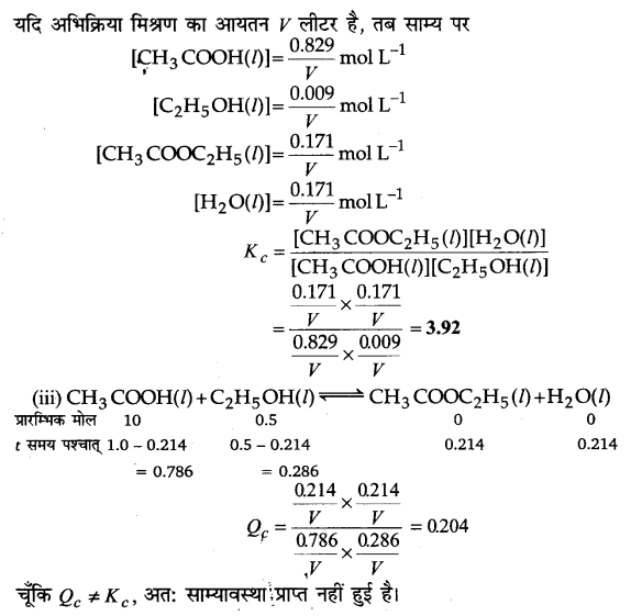 UP Board Solutions for Class 11 Chemistry Chapter 7 Equilibrium img-20