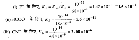 UP Board Solutions for Class 11 Chemistry Chapter 7 Equilibrium img-39