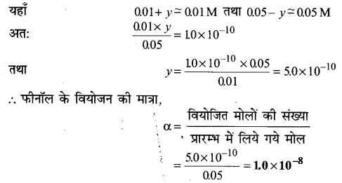 UP Board Solutions for Class 11 Chemistry Chapter 7 Equilibrium img-42