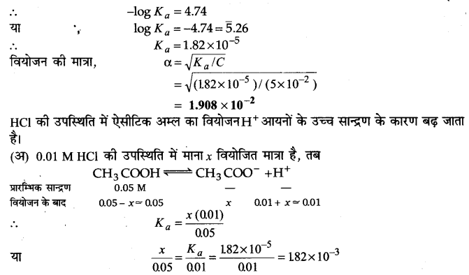 UP Board Solutions for Class 11 Chemistry Chapter 7 Equilibrium img-57
