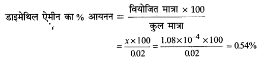 UP Board Solutions for Class 11 Chemistry Chapter 7 Equilibrium img-60