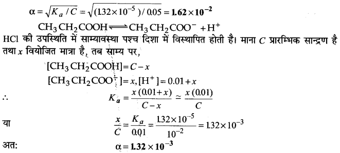 UP Board Solutions for Class 11 Chemistry Chapter 7 Equilibrium img-65
