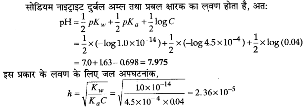 UP Board Solutions for Class 11 Chemistry Chapter 7 Equilibrium img-67