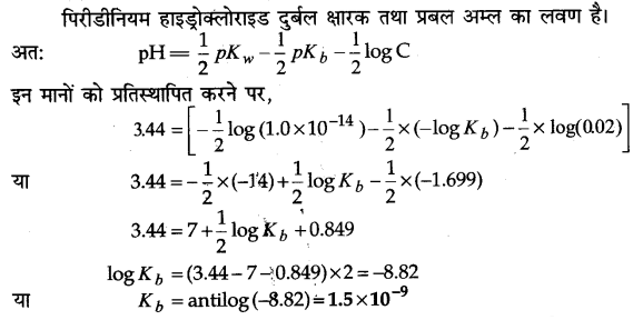 UP Board Solutions for Class 11 Chemistry Chapter 7 Equilibrium img-68