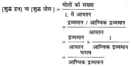 UP Board Solutions for Class 11 Chemistry Chapter 7 Equilibrium img-7