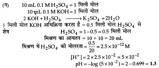 UP Board Solutions for Class 11 Chemistry Chapter 7 Equilibrium img-73