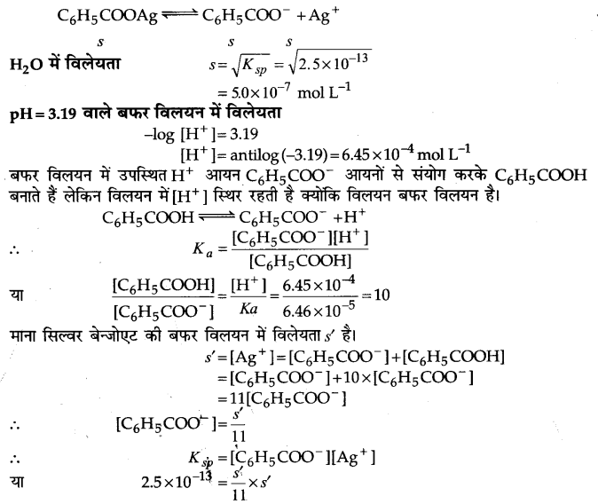 UP Board Solutions for Class 11 Chemistry Chapter 7 Equilibrium img-79