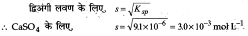 UP Board Solutions for Class 11 Chemistry Chapter 7 Equilibrium img-82