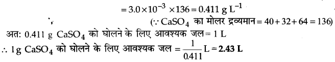UP Board Solutions for Class 11 Chemistry Chapter 7 Equilibrium img-83