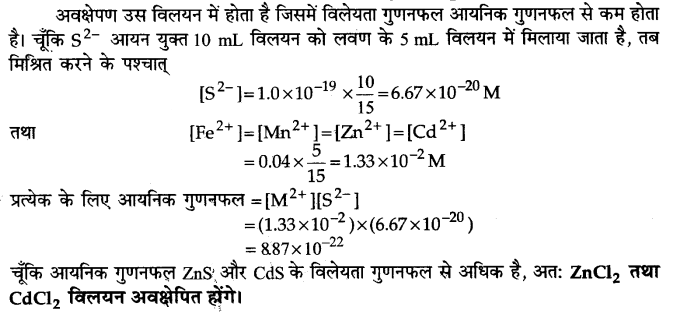 UP Board Solutions for Class 11 Chemistry Chapter 7 Equilibrium img-84