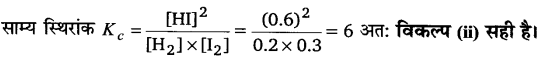 UP Board Solutions for Class 11 Chemistry Chapter 7 Equilibrium img-85