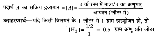 UP Board Solutions for Class 11 Chemistry Chapter 7 Equilibrium img-89