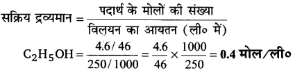 UP Board Solutions for Class 11 Chemistry Chapter 7 Equilibrium img-90