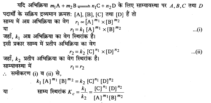 UP Board Solutions for Class 11 Chemistry Chapter 7 Equilibrium img-91
