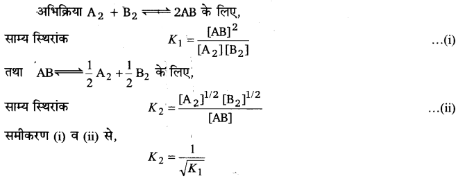 UP Board Solutions for Class 11 Chemistry Chapter 7 Equilibrium img-92