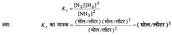 UP Board Solutions for Class 11 Chemistry Chapter 7 Equilibrium img-93