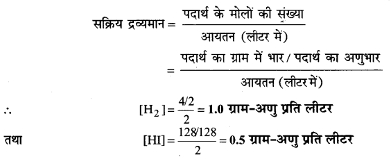 UP Board Solutions for Class 11 Chemistry Chapter 7 Equilibrium img-94