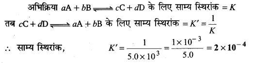 UP Board Solutions for Class 11 Chemistry Chapter 7 Equilibrium img-95