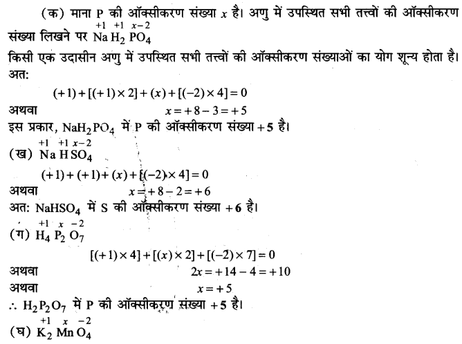 UP Board Solutions for Class 11 Chemistry Chapter 8 Redox Reactionsimg-1