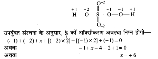 UP Board Solutions for Class 11 Chemistry Chapter 8 Redox Reactionsimg-12