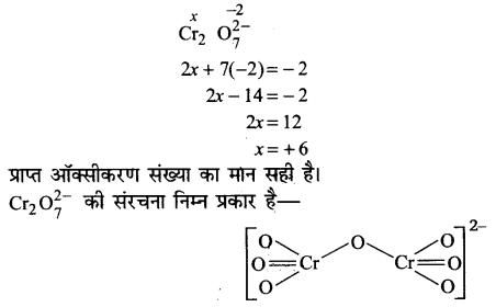 UP Board Solutions for Class 11 Chemistry Chapter 8 Redox Reactionsimg-13