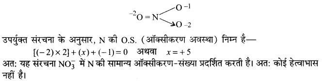 UP Board Solutions for Class 11 Chemistry Chapter 8 Redox Reactionsimg-15