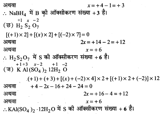 UP Board Solutions for Class 11 Chemistry Chapter 8 Redox Reactionsimg-2
