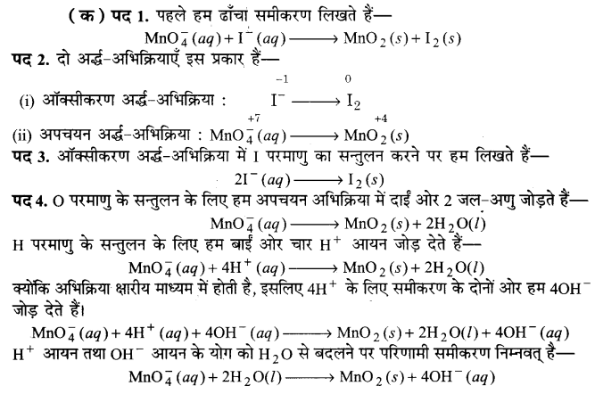 UP Board Solutions for Class 11 Chemistry Chapter 8 Redox Reactionsimg-27