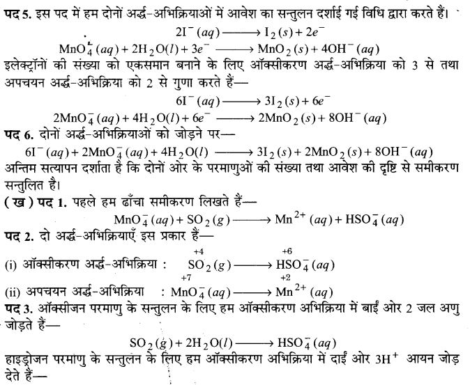 UP Board Solutions for Class 11 Chemistry Chapter 8 Redox Reactionsimg-28