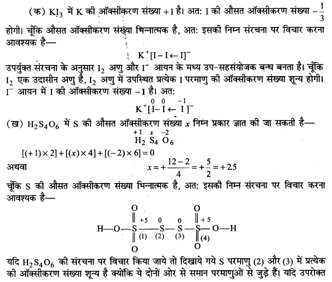 UP Board Solutions for Class 11 Chemistry Chapter 8 Redox Reactionsimg-3