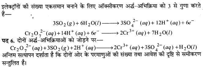 UP Board Solutions for Class 11 Chemistry Chapter 8 Redox Reactionsimg-32
